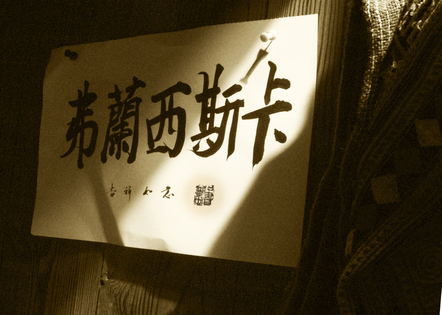 chinese_name_by_frando
